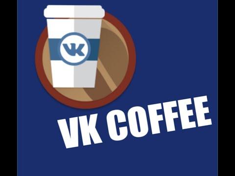 ОБЗОР VK COFFEE