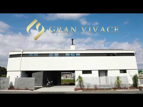 納得住宅工房「GRANVIVACE」静岡県三島市
