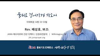 """2020 JAMA 중보기도 컨퍼런스 DAY 8 --  """"물위로 걸어가게 하소서"""" Rev. 배성호, M.D."""