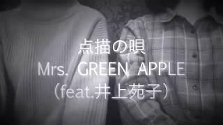 Mrs. GREEN APPLEさんと井上苑子さんの点描の唄を歌わせていただきました! とにかく難しいこの曲…いつになく真面目に歌う二人… キー設定 ±0 #MrsGREENAPPLE ...