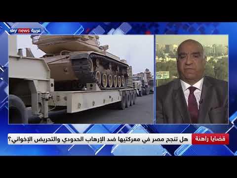 هل تنجح مصر في معركتيها ضد الإرهاب الحدودي والتحريض الإخواني؟