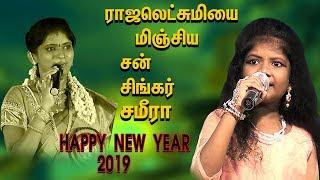 Sun Singer Sameera|Kovakara Machan Song|Harmonium Tamil Channel|9894314126