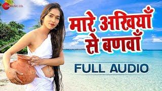 मारे अखियाँ से बणवाँ Maare Akhiyaan Se Banwa Full Audio | Krishna Premi (Pradhan) | Raj Gaazipuri