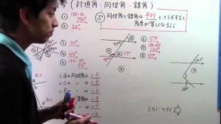 【中2 数学】  中2-41  対頂角・同位角・錯角