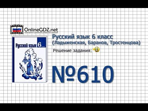 ГДЗ по русскому языку 6 класс Рыбченкова учебник