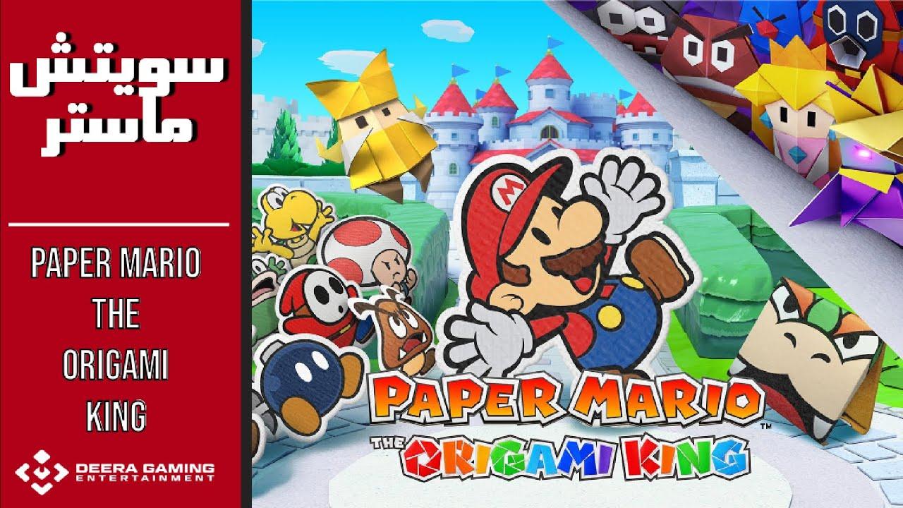 فقرة سويتش مساتر - لعبة Paper Mario The Origami King