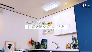 비츠온 LED 쥬얼구슬 주방1등 25W