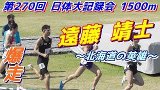 日体大記録会1500mにクロスブレイスの遠藤君が出場! 全日本実業団対抗...