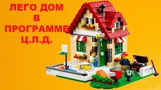 Лего дом в программе  LEGO Digital Designer.