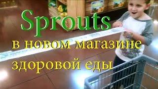 Наконец-то! У нас открылся магазин здоровой еды. жизнь в Америке, в США.