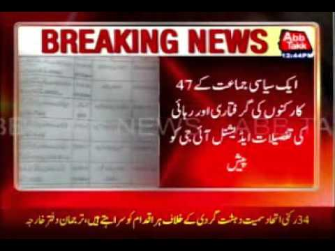 Karachi: Police workers arrested and release after heavy bribe