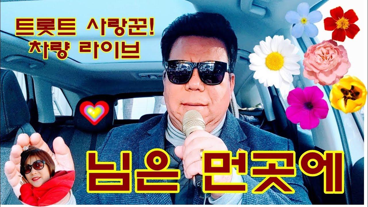 """김추자 """"님은 먼곳에"""" 트롯트엑스 나미애 따라 부르기 트롯트 사랑꾼! 옥창호"""