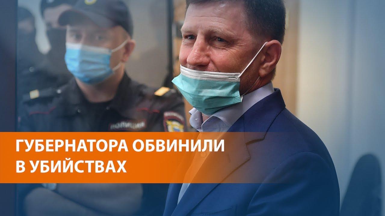 Уголовное дело возбуждено против главы Хабаровского края