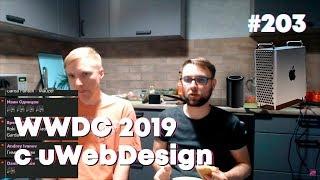 WWDC 2019 с uWebDesign — Суровый веб #203