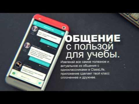 Classlife дневник гдз игры скачать андроид