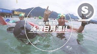 動力火車【搞什麼,動力!】EP07 - 顏志琳圓夢計畫/泳渡日月潭!
