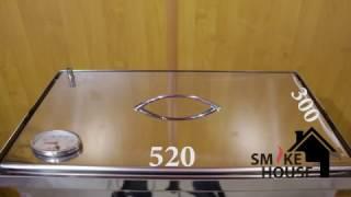 Обзор коптильни из нержавейки с термометром. 520х300х280 от SmokeHouse