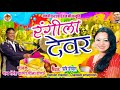 Download Latest Kumaoni Holi song RANGILO DEVAR By Chandra Singh Daspa MP3 song and Music Video