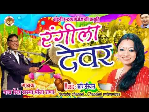 Latest Kumaoni Holi song RANGILO DEVAR By Chandra Singh Daspa
