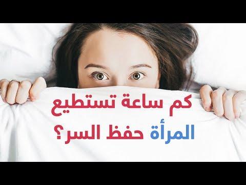 دراسة تكشف عدد ساعات حفظ المرأة للسر