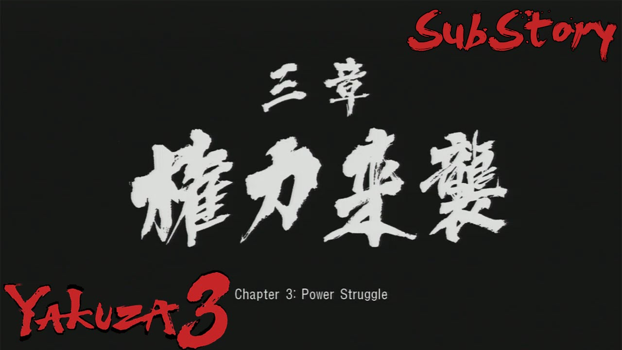 Video - Yakuza 3 SubStory Chapter 3 Part 1 | Yakuza Wiki | FANDOM