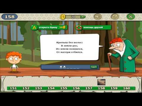 Загадки волшебная история ответы на уровень 158 игры загадки волшебная история