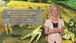 История 6 класс. Средневековая деревня хозяйство и население
