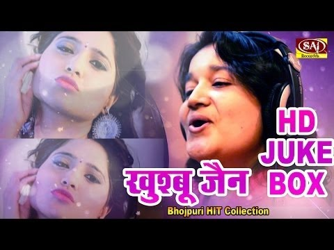 सैय्याँ चुम्मा ले ला - Khushbu Jain - JUKE BOX - Superhit Bhojpuri Song Collection - Saiyyan Muhjor