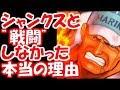 【ワンピース】赤犬、シャンクスと戦わなかったわけ(考察)