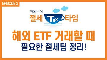 [해외주식 절세 티타임] 해외ETF 거래할 때 절세팁을 알려드려요! | 미래에셋대우 | 투자 | 절세 | 글로벌투자 | 해외ETF
