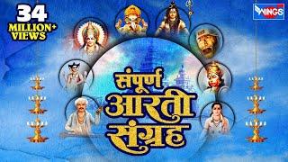 सकाळी मनाला भावणारी सुपरहिट : Top 16  संपूर्ण आरती संग्रह |  Sampurna Aarti Sangrah