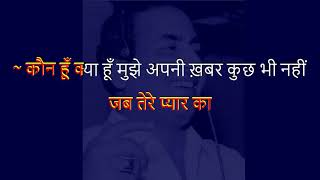 Rafi - Jab Tere Pyar Ka Afsaana Likha (Karaoke) - Non Film