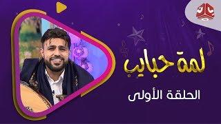 لمة حبايب 4 | الحلقة 1 |  مع صلاح الاخفش و عبدالكريم مهدي و انور المشولي و زين العابدين ابلان