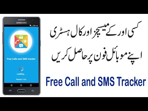 free-call-sms-tracker-best-app-for-android-mobile-urdu/hindi