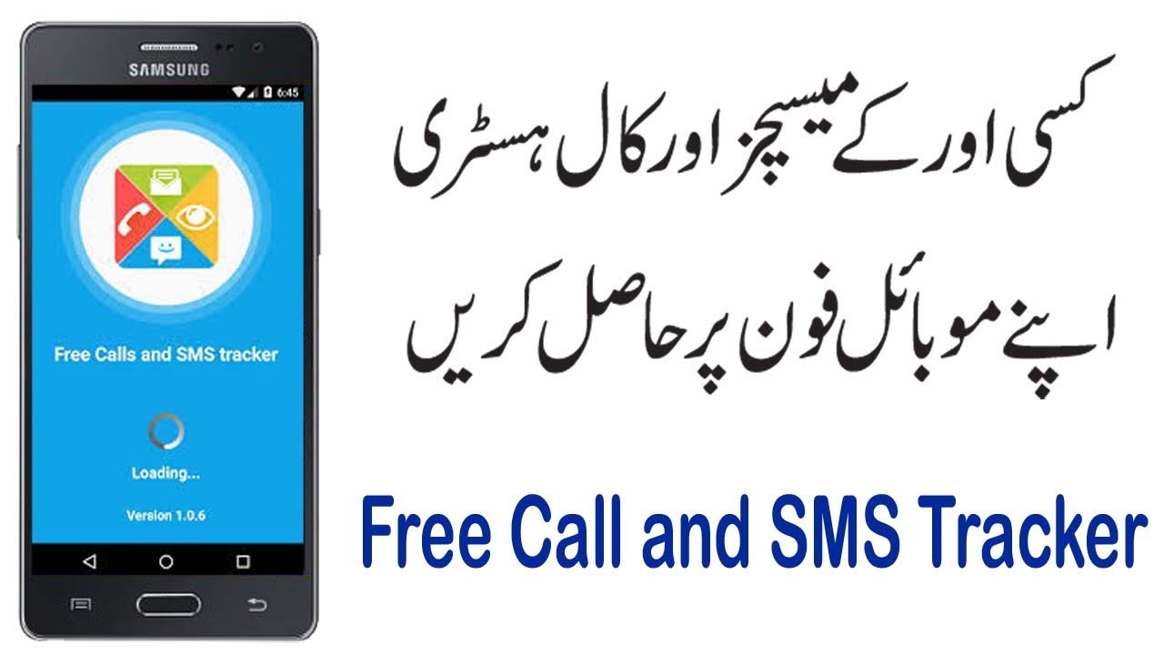 Free Call SMS Tracker Best App For Android Mobile Urdu/Hindi