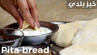 سفرة كويك - خبز بلدي   Pita bread -  Sofra Quick