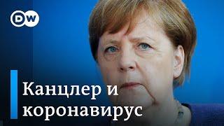 Как Меркель говорит про коронавирус почему рейтинг канцлера Германии растет на фоне пандемии