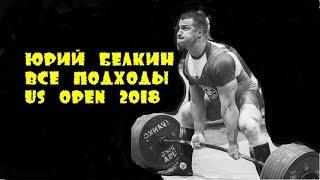 Yury Belkin Юрий Белкин 1025kg 2260lbs все подходы US OPEN 2018