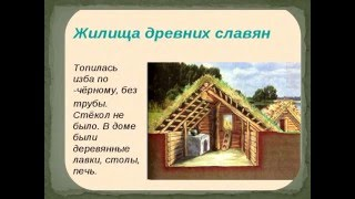 Жизнь древних славян ПРЕЗЕНТАЦИЯ
