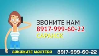 ремонт стиральных машин в Саранске  8917 999 60 22(, 2015-08-02T12:29:42.000Z)