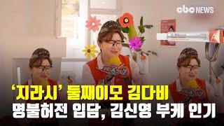 '지라시' 둘째이모 김다비 명불허전 입담 , 김신영 부케 인기 | CBCNEWS, CBC뉴스