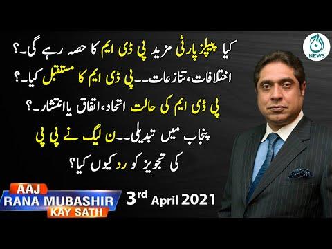 Aaj Rana Mubashir Kay Sath | Kya PPP Mazeed PDM Ka Hissa Rahay Gi | 03rd April 2021 | Aaj News |
