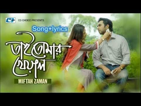 Ami kono mukhos porini/Boro chele natok/Bangla lyrics song