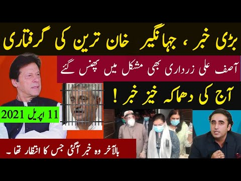 Barri Khabbar   Jahangir Khan Tareen ki Griftari   Asif Ali Zardari in Trouble   Imran Khan Decision