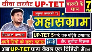 Download lagu UP-TET/ SUPER TET-2020 के लिए मैराथन क्लास(Hindi Special) UPTET Revision | Dr. Sunil Bijhla