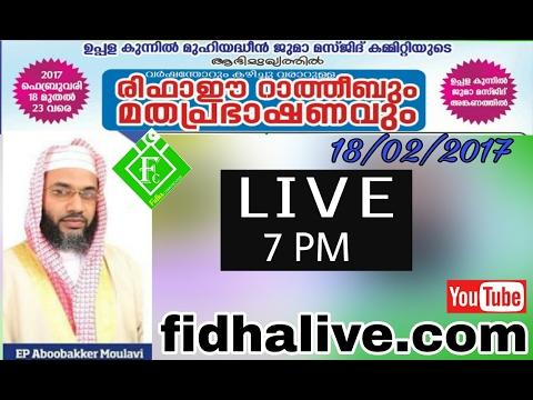 Rifahi rathibum matha prabashanavum uppala kunnil 18/02/2017