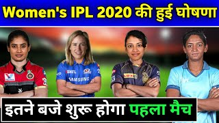 Women's IPL 2020 Schedule, Time Table, Team Squad All Derails