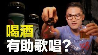 喝酒有助於開嗓?