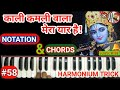 Kali Kamli Wala Mera Yaar Hai On Harmonium Tutorial | Notation With Chords#Learn Harmonium #Lesson58