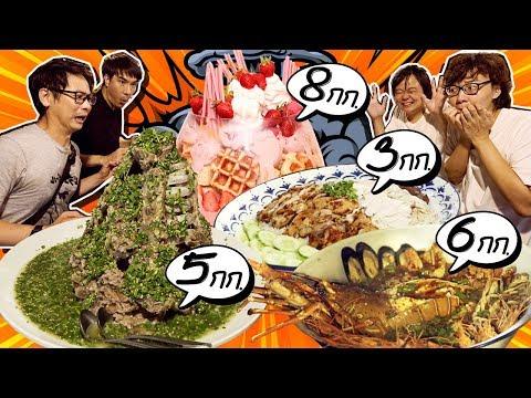 ลุยร้านอาหารจานยักษ์ !!! (By Nissin)